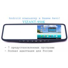 Видеорегистратор Vizant 950K