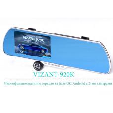 Видеорегистратор Vizant 920K
