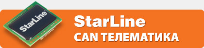 сигнализация starline a94 2can 2slave t2.0