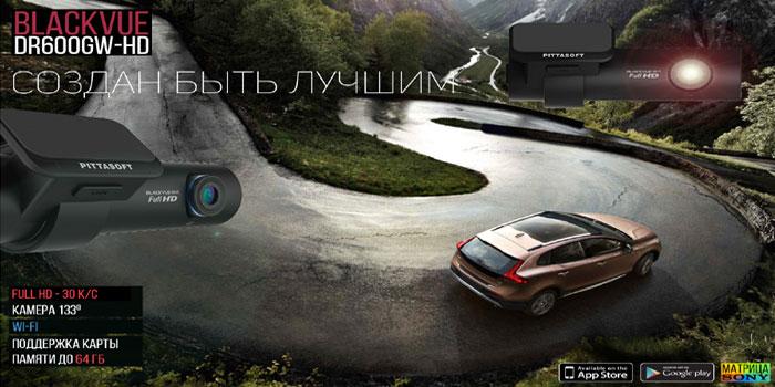 BlackVue DR600GW-HD - обзор