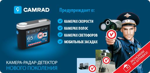 радар-детектор CAMRAD CMD-01